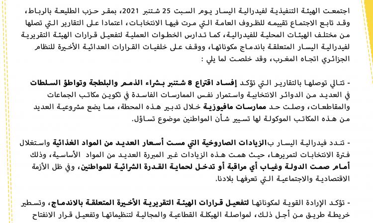 فيدرالية اليسار تدين التزوير الفاضح للانتخابات وضرب القدرة الشرائية للمغاربة، وتشجب التصرفات العدائية للنظام الجزائري، وتسطر خطة طريق في أفق الإندماج.